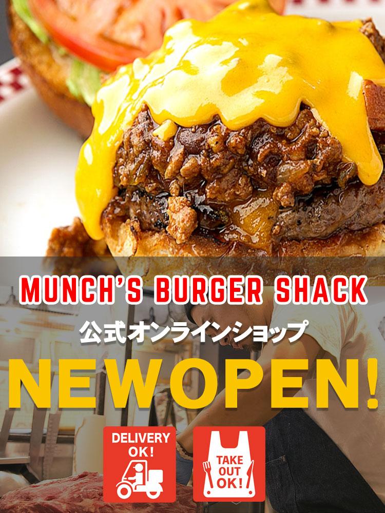 2021/2/1~ 公式オンラインショップスタート致します!当店のハンバーガーを気軽にテイクアウト&デリバリーいただけます